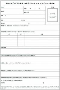 演劇プロジェクト応募用紙