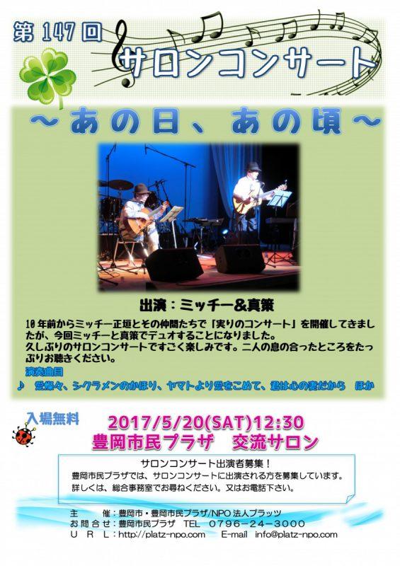 サロンコンサート17-5「ミッチー&真策」JPEG