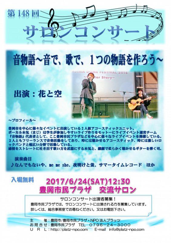 サロンコンサート17-6「花と空」JPEG