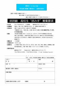 Microsoft Word - 高校生募集チラシ(2017)裏-001