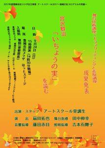 アートスクール発表公演