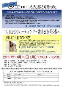 Microsoft Word - TAJIMA-NPOミーティング&改正NPO法チラシ