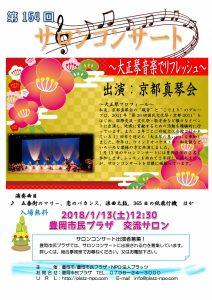 Microsoft Word - サロンコンサート18-1「京都真琴会」入稿用