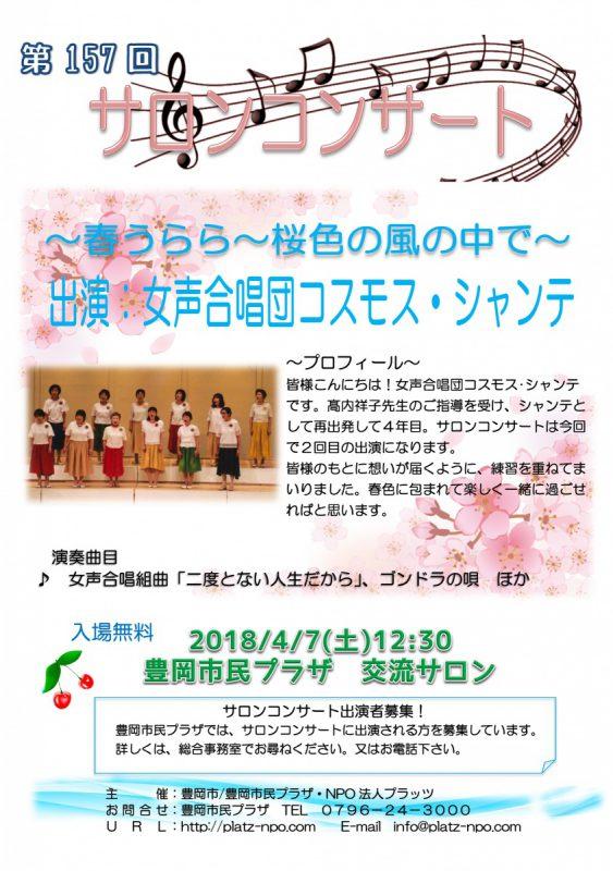 サロンコンサート18-4「女声合唱団コスモスシャンテ」A5