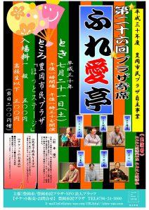 第26回ふれ愛亭チラシ入稿用7.21