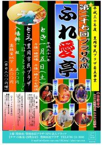 第27回ふれ愛亭チラシ入稿用10.6