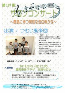 第167回サロンコンサート19-3-3「つむじ風楽団」入庫用1.11