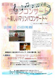 第168回サロンコンサート19-4-13「石田美樹」入稿用