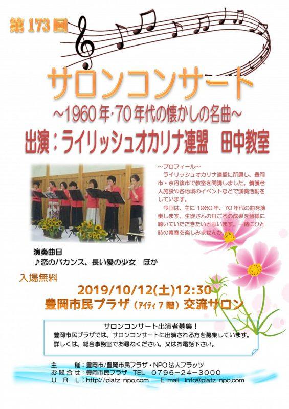 第173回サロンコンサート19-10-12「ライリシュオカリナ連盟」」