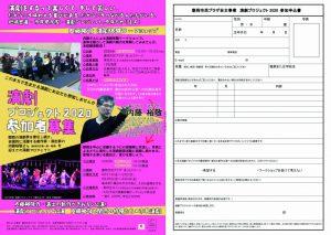 演劇プロジェクト2020募集チラシ圧縮