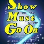 show must go on チラシ表入稿圧縮
