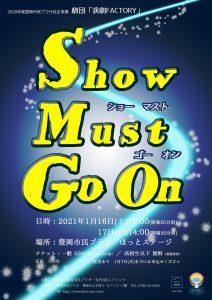 show must go on チラシ表入稿圧縮